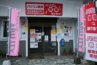 ようこそ!糸島市唯一のパソコン専門店 パソコン工房「ABILITY」(アビリティ)へ