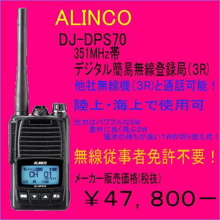 DJ-DPS70KA