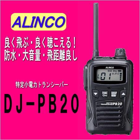 DJ-PB20