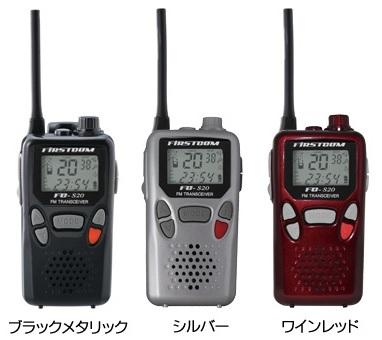 FRC無線機 FC-S20