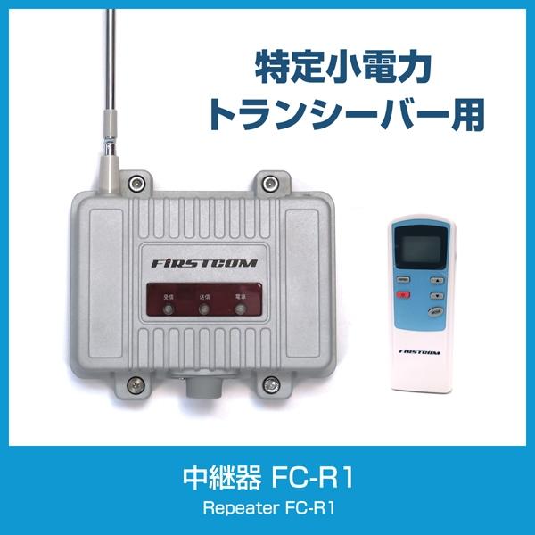 FC-R1
