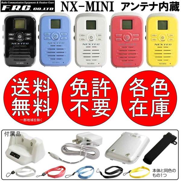 FRC小型・コンパクト無線機 NX-MINI