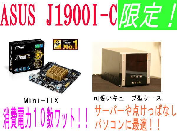 J1900I-C