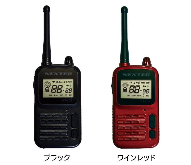 FRC 特定小電力トランシーバーNX-20X