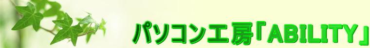 福岡県 糸島市 唯一のパソコン専門店 パソコン工房「ABILITY」(アビリティ) アビリティ.コム