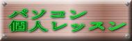 糸島市 パソコン工房「ABILITY」 パソコン個人レッスン