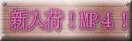 MP3・MP4・MP5